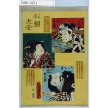 Utagawa Kunisada: 「似顔大全」「樋口の次郎 三代目嵐吉三郎」「はんがく女 三代目嵐璃寛」「久下玄蕃 二代目嵐猪三郎」 - Waseda University Theatre Museum
