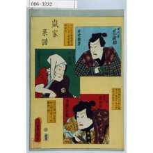 Utagawa Kunisada: 「嵐家系譜」...
