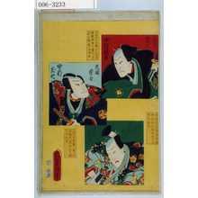 Utagawa Kunisada: 「三嶋蔵人 中村翫雀」「矢嶋帯刀 中村玉七」「井筒要之助 二代目当時 中村福助」 - Waseda University Theatre Museum