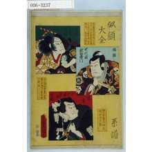 Utagawa Kunisada: 「似顔大全」「系譜」「逸平 五代目芝翫」「祐経 四代目歌右衛門」「濡髪 六代目当時 芝翫」 - Waseda University Theatre Museum