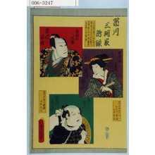 Utagawa Kunisada: 「市川三河家付録」「本田の次郎 市川当升」「深雪母みさを 市川尾の江」「喜多八 市川広五郎」 - Waseda University Theatre Museum