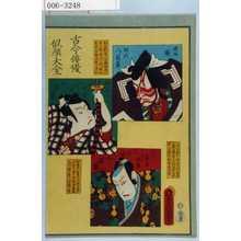 Utagawa Kunisada: 「古今俳優似顔大全」「渡辺競 初代市川八百蔵」「桜丸 二代目八百蔵 俳名中車」「此下東吉 三代目八百蔵 俳名中車」 - Waseda University Theatre Museum