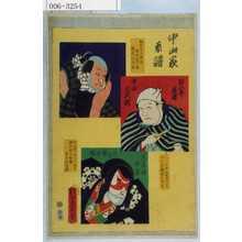 Utagawa Kunisada: 「中山家系譜」「鬼瓦の銅八 中山市蔵」「弥二郎兵衛 中山文五郎」「武蔵坊弁慶 二代目現十郎」 - Waseda University Theatre Museum