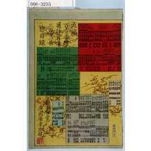 Utagawa Kunisada: 「大錦百壱番続通計肖像三百一員総目録」 - Waseda University Theatre Museum