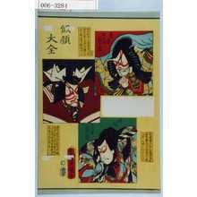 Utagawa Kunisada: 「似顔大全」「景清 四代目団十郎」「暫 五代目団十郎」「時致 六代目団十郎」 - Waseda University Theatre Museum