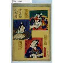 Utagawa Kunisada: 「古今俳優似顔大全」「小林の朝比奈是始也 名物男 元祖 中村伝九郎」「岸田満成 二代目伝九郎」「浅間巴之丞 名物男 初代中村七三郎」 - Waseda University Theatre Museum