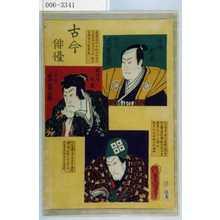 Utagawa Kunisada: 「古今俳優」「塩冶判官 初代嵐吉三郎」「摂津守頼光 二代目嵐吉三郎」「獄門庄兵衛 二代目嵐璃寛」 - Waseda University Theatre Museum
