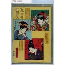 Utagawa Kunisada: 「古今俳優似顔大全」「白拍子桜子 初代中村富十郎 俳名慶子」「笠屋三勝 二代目中村のしほ 蘭耕」「吉岡一味斎娘おその 二代目中村富十郎 慶子」 - Waseda University Theatre Museum