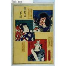 Utagawa Kunisada: 「市村家系譜」「菅神化身 九代目羽左衛門」「桜丸 十二代目羽左衛門」「大工の六三 十三代目当時 羽左衛門」 - Waseda University Theatre Museum