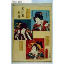 Utagawa Kunisada: 「岩井家系譜」「重の井 七代目半四郎」「大磯の虎 瀬川菊三郎」「揚巻 八代目当時 粂三郎」 - Waseda University Theatre Museum