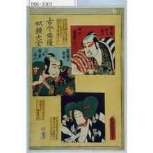 Utagawa Kunisada: 「古今俳優似顔大全」「釣鐘弥左衛門 初代坂東三八」「番場の忠太 二代目坂東三八」「雀踊り 三代目坂東三八」 - Waseda University Theatre Museum