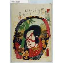 歌川国貞: 「今様押絵鏡」「竹抜五郎」 - 演劇博物館デジタル