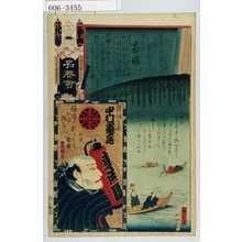 歌川国貞: 「江戸の花名勝会」「横☆の安 中村鶴蔵」 - 演劇博物館デジタル
