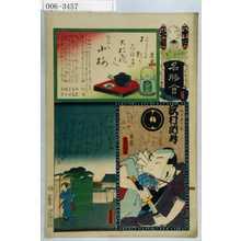 Utagawa Kunisada: 「江戸の花名勝会」「梅の由兵衛 沢村訥升」 - Waseda University Theatre Museum