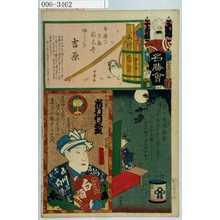 Utagawa Kunisada: 「江戸の花名勝会」「白酒売 市村竹之丞」 - Waseda University Theatre Museum