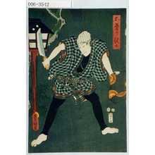 歌川国貞: 「御祭り佐七」 - 演劇博物館デジタル