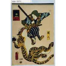 歌川国貞: 「うつしゑ所作の内」「猟人」 - 演劇博物館デジタル