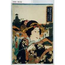 Utagawa Kunisada: 「江戸名所図会 十八 本郷 八百屋お七」 - Waseda University Theatre Museum