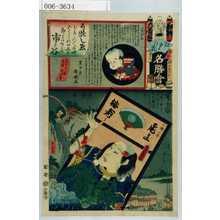 Utagawa Kunisada: 「江戸の花名勝会」「小仏小平 尾上梅寿」 - Waseda University Theatre Museum