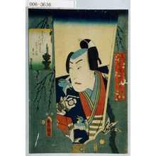 Utagawa Kunisada: 「見立十二ヶ月の中正月 十郎祐成」 - Waseda University Theatre Museum