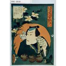 Utagawa Kunisada: 「見立十二ヶ月の中十一月 鰕じやこの十」 - Waseda University Theatre Museum
