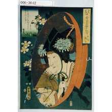 Utagawa Kunisada: 「見立十二ヶ月の中三月 五人囃子」 - Waseda University Theatre Museum