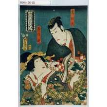 Utagawa Kunisada: 「忠臣蔵銘々伝」「高師直」「香保與」 - Waseda University Theatre Museum