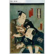 Utagawa Kunisada: 「忠臣蔵銘々伝」「大星由良之助」「寺岡平右衛門」 - Waseda University Theatre Museum