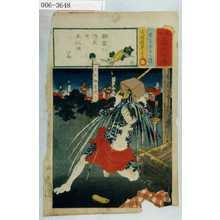 Utagawa Kunisada: 「見立三十六句撰」「団七九郎兵衛」 - Waseda University Theatre Museum