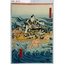 Utagawa Kunisada: 「大井川之図」 - Waseda University Theatre Museum
