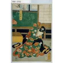 Utagawa Kunisada: 「こし元房の」 - Waseda University Theatre Museum