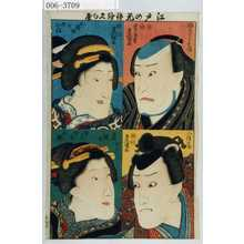 Utagawa Kunisada: 「江戸の花錦絵くらべ」「梅のよし兵衛」「五條坂のおやま」「三信高」「由兵衛女房小梅」 - Waseda University Theatre Museum