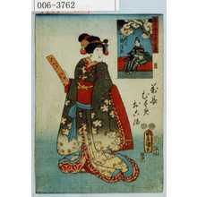 Utagawa Kunisada: 「国尽倭名誉 美濃」「万長娘おこま」 - Waseda University Theatre Museum
