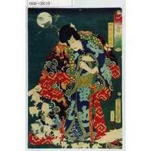 Utagawa Kunisada: 「豊国揮毫奇術競」「賊首児雷也」 - Waseda University Theatre Museum