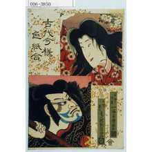 歌川国貞: 「古代今様色紙合」「小町桜の精霊」「大伴黒主」 - 演劇博物館デジタル