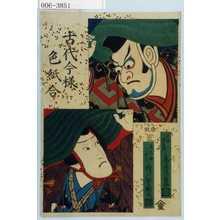 歌川国貞: 「古代今様色紙合」「不破伴右衛門」「名古屋山三」 - 演劇博物館デジタル