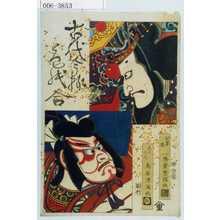 歌川国貞: 「古代今様色紙合」「公家悪」「志ばらく」 - 演劇博物館デジタル