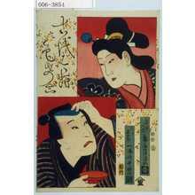 歌川国貞: 「古代今様色紙合」「おやま人形」「左り甚五郎」 - 演劇博物館デジタル