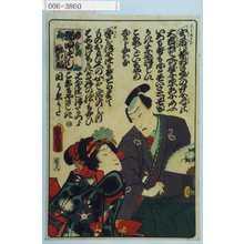 Utagawa Kunisada: 「恋合端唄づくし あさがほ 阿曽次郎」 - Waseda University Theatre Museum