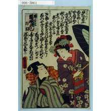 Utagawa Kunisada: 「恋合端唄づくし お染 久松」 - Waseda University Theatre Museum