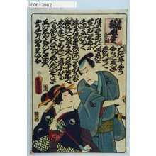 Utagawa Kunisada: 「恋合端唄づくし 小万 三五兵衛」 - Waseda University Theatre Museum