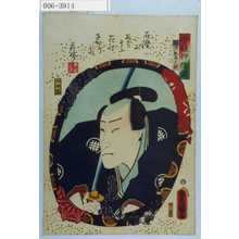 Utagawa Kunisada: 「今様押絵鏡」「谷沢数馬之助」 - Waseda University Theatre Museum