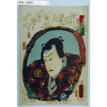 Utagawa Kunisada: 「今様押絵鏡」「多賀ノ大領」 - Waseda University Theatre Museum
