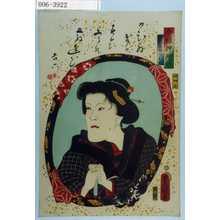 Utagawa Kunisada: 「今様押絵鏡」「野花屋娘分お鈴」 - Waseda University Theatre Museum