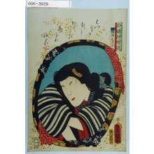 Utagawa Kunisada: 「今様押絵鏡」「女漁師おきく」 - Waseda University Theatre Museum