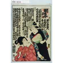 Utagawa Kunisada: 「恋合端唄尽 小紫 佐七」 - Waseda University Theatre Museum