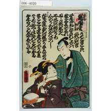 Utagawa Kunisada: 「恋合端唄尽 小万 源五兵衛」 - Waseda University Theatre Museum
