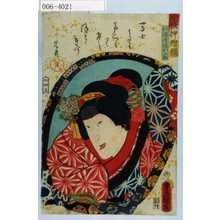 歌川国貞: 「今様押絵鏡」「杉酒屋娘お三輪」 - 演劇博物館デジタル