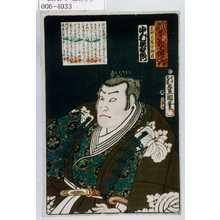Utagawa Kunisada: 「誠忠義士伝之内」「高野武蔵守師直」「中村歌右衛門」 - Waseda University Theatre Museum