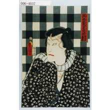 Utagawa Kunisada: 「異名取気男意揃 キラレ与三」 - Waseda University Theatre Museum